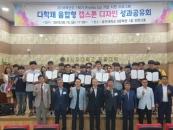 공주대, 기업연계형 캡스톤디자인 성과 발표회 개최