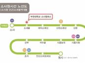 부천대 소사캠퍼스 인근 '소새울역' 개통