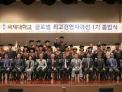 국제대, 글로벌 최고경영자과정 1기 졸업식