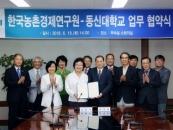 동신대-한국농촌경제연구원, 지역 농업·농촌 위해 뭉치다