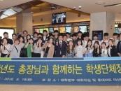 순천향대, 2018 총장-학생자치단체장 간담회 열어 소통