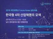 국민대, 27일 한국형 4차 산업혁명 심포지움 개최