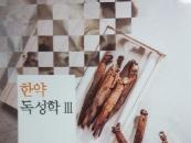 대구가톨릭대 박영철 교수 공저, 우수학술도서 선정
