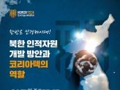 코리아텍, 25일 '북한 인적자원개발 방안과 역할' 포럼