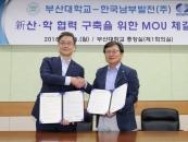 부산대-남부발전, 인재·역량 개발 新산학협력 추진