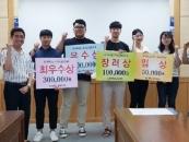 동신대 대학일자리센터, 자기소개 경진대회 개최