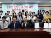 한밭대, 글로벌 인턴십 추진 위한 산학협력 MOU
