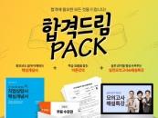 에듀윌, 직업상담사 합격 전략 '합격드림팩' 무료 배포