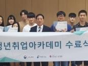 배재대, NCS 기반 청년취업아카데미 연수 성료