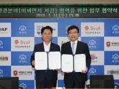 부천시, 한국철도기술연구원과 미세먼지 저감 협력 MOU