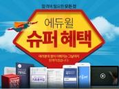 에듀윌, 공인중개사 수험생 대상 '슈퍼혜택' 제공