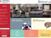 세종대, 취업 웹진 유드림(UDREAM) 제작