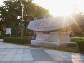 군산대, 17일 스마트양식 개발·연구 워크숍 개최