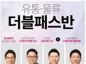 에듀윌 물류·유통관리사 더블패스반 수강생 'IT자격증' 강좌 무료