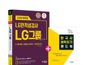 LG전자 인턴 채용 임박..에듀윌 LG그룹 인적성 교재 베스트셀러 1위