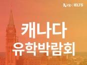 IDP한국지사, 21일 캐나다 유학박람회 개최