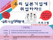 세종대, 일본기업집중탐색 프로그램 실시