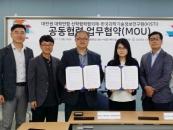 대전권 산학협력협의체-KISTI, 협약 체결