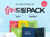 에듀윌 원격평생교육원, 사회복지사 2급·경영학·CPA '슈퍼드림팩' 증정