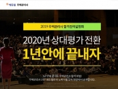 은퇴 후 추천 직업 '주택관리사', 에듀윌 합격전략 설명회
