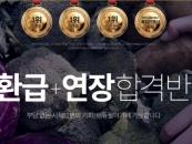에듀윌, 농산물품질관리사 '환급+연장합격반' 선호도↑