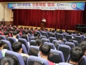 구미대, 2018 진로체험 캠프 개최