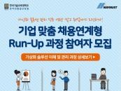 코리아텍, 채용연계형 Run-Up과정 학습자 모집