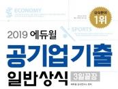 에듀윌 공기업 기출 일반상식 교재, 7월 베스트셀러 1위
