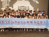 세종대, 'SJ Jump Up' 하계 취업캠프 실시