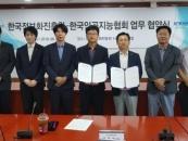 한국인공지능협회-한국정보화진흥원, 인공지능 기술 확산 MOU