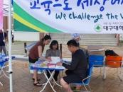 고용노동청-대구대, 청년고용정책 홍보 버스 투어 운영