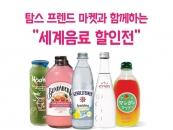 탐앤탐스, 탐스 프렌드 마켓과 함께하는 '세계 음료 대전'