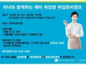 배재대, 예비 워킹맘 취업준비캠프 참여자 모집