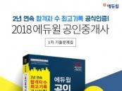 에듀윌, 공인중개사 시험 기출문제집 베스트셀러 1위