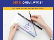 알라딘-에듀윌, '수험서 브랜드전' 통해 교재 구입시 필기구 증정