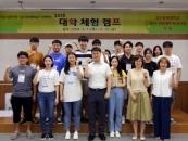 금오공대, '2018 대학 체험 캠프' 개최