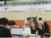 한성대, 융합기초프로젝트 '해카톤 프로그램' 진행