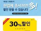 에듀윌, 공인중개사 현업 종사자 특별 할인 16일 마감