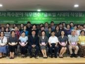 원광대, 교사 특수 분야 직무연수 '글로벌 시대의 식생활' 과정 진행