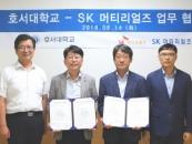 호서대, SK머티리얼즈와 안전보건환경 업무협약