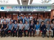삼육대, 2018 하계 행정관리자 연합 워크숍