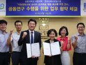 상명대 사범대학, 한국교육과정평가원과 업무협약