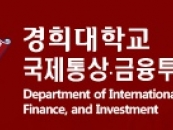 경희대 국제통상·금융투자학과, 신입생 입학설명회 개최