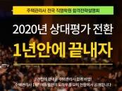에듀윌 직영학원, 주택관리사 전국 합격전략 설명회 개최