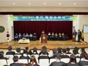 호원대, 2017학년도 후기 학위수여식 개최