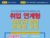동신대, 취업 희망자 대상 AR·VR 분야 교육생 모집