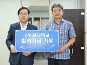 부산신항만(주), 부경대에 발전기금 800만 원 기부