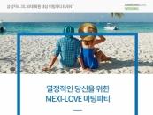 결혼정보회사 가연, 삼성카드 'MEXI-LOVE 미팅파티' 실시