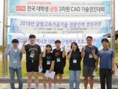 공주대, '전국 대학생 금형 3차원 CAD기술경진대회'서 우수한 성적 거둬