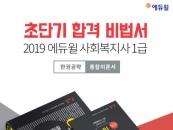 에듀윌 2019 사회복지사 1급 한권공략, 베스트셀러 1위